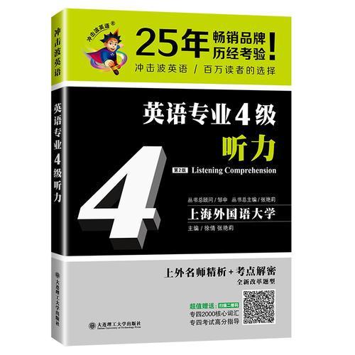 冲击波英语专业四级 英语专业4级听力