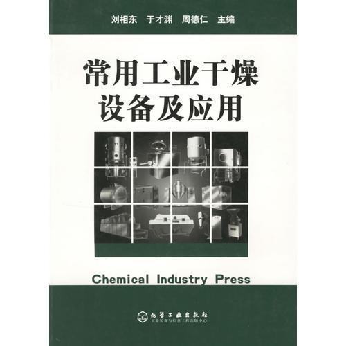 常用工业干燥设备及应用