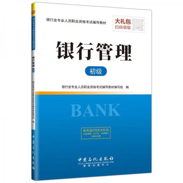 银行业专业人员职业资格考试辅导教材 银行管理(初级)