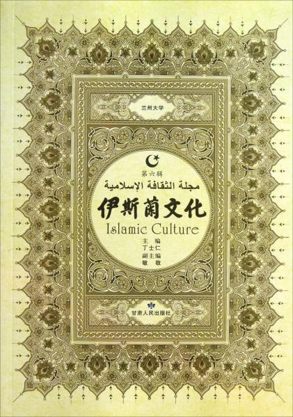 伊斯兰文化. 第六辑