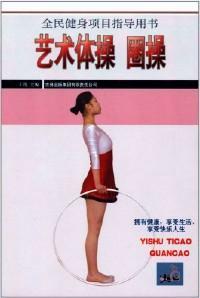 艺术体操 : 圈操
