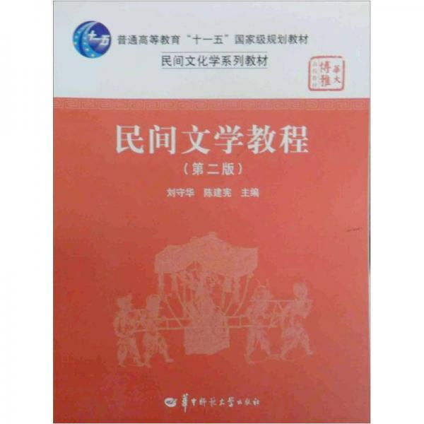 民间文学教程(第二版)