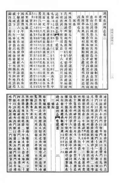 湖湘文库:光绪靖州直隶州志乾隆永顺县志