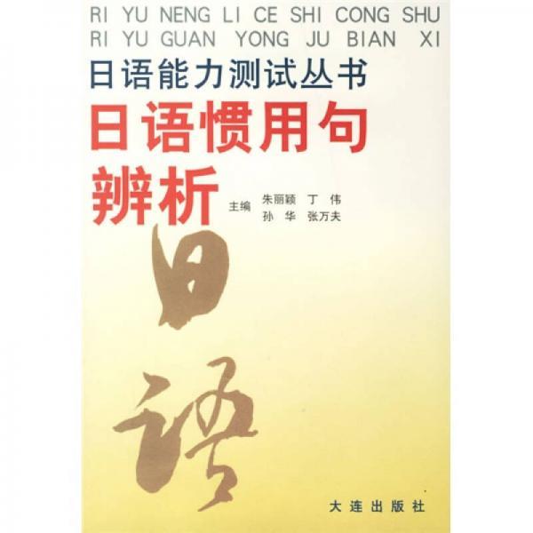 日语能力测试丛书:日语惯用句辨析