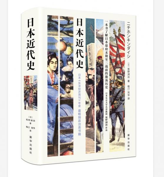 日本近代史(一本书了解日本幕府末期至二战前的激荡历史!)