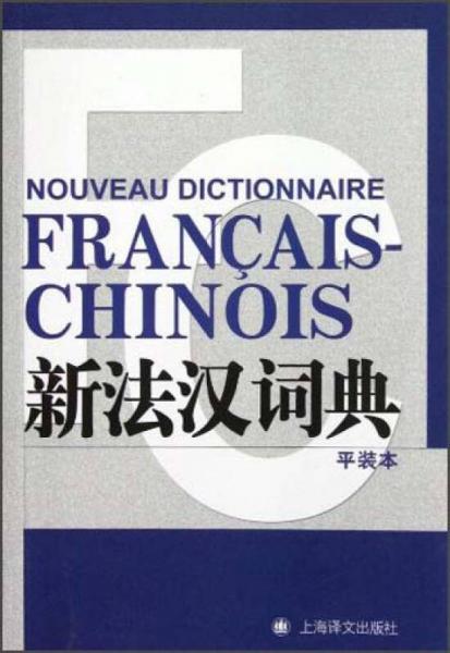 新法汉词典(平装本)