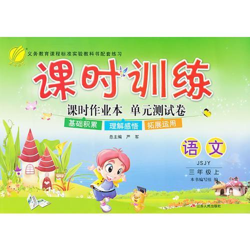 (13秋)课时训练 三年级 语文 (上) JSJY版(苏教版)