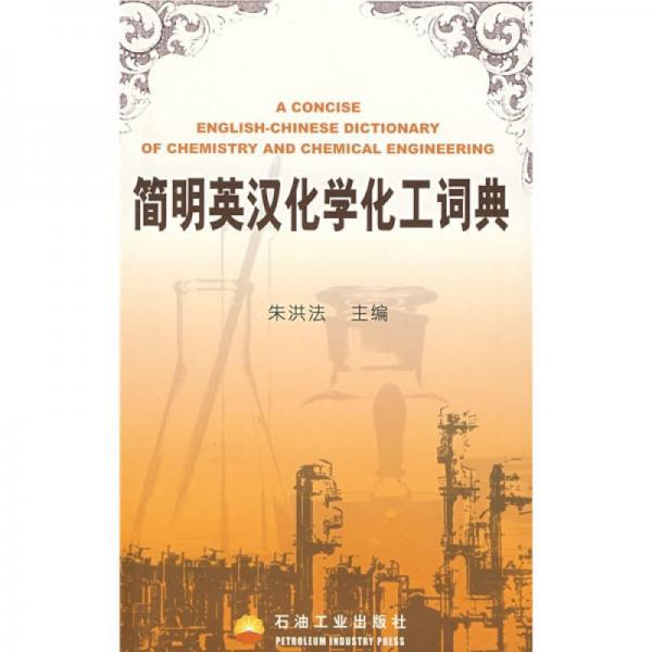 简明英汉化学化工词典