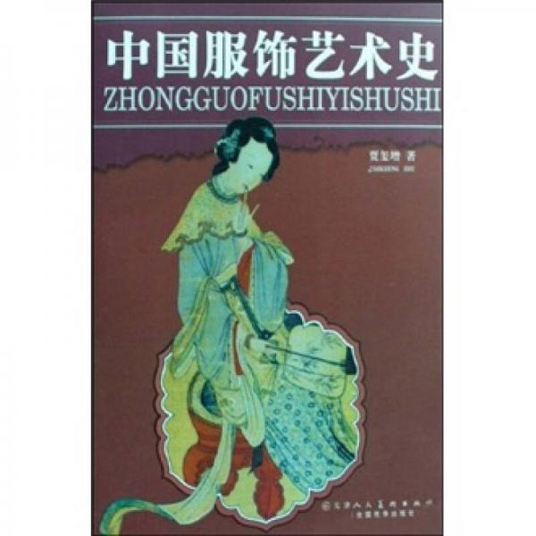 中国服饰艺术史