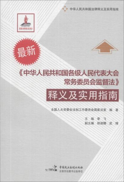 《中华人民共和国各级人民代表大会常务委员会监督法》释义及实用指南(最新)