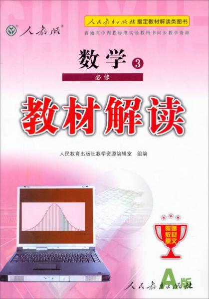 普通高中课程标准实验教科书同步教学资源 教材解读:数学3 必修(人教版 A版)