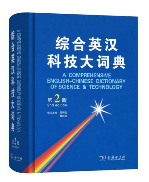 综合英汉科技大词典(第2版)