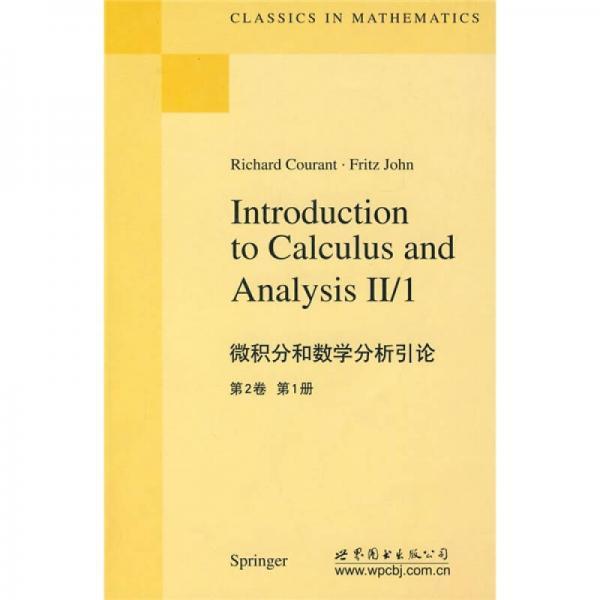 微积分和数学分析引论