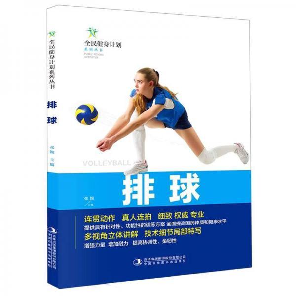 排球/全民健身计划系列丛书
