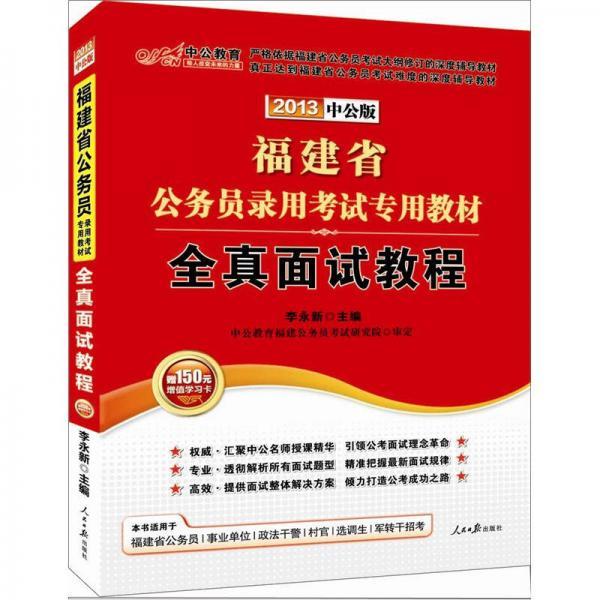 中公版·2013福建省公务员录用考试专用教材:全真面试教程