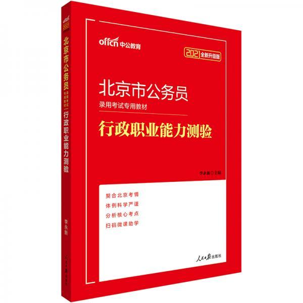 中公教育2021北京市公务员录用考试教材:行政职业能力测验(全新升级)