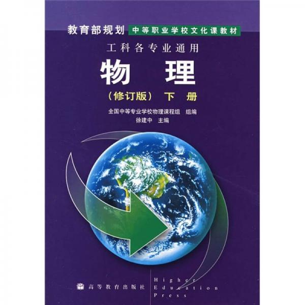 教育部规划中等职业学校文化课教材:物理(下册)(修订版)