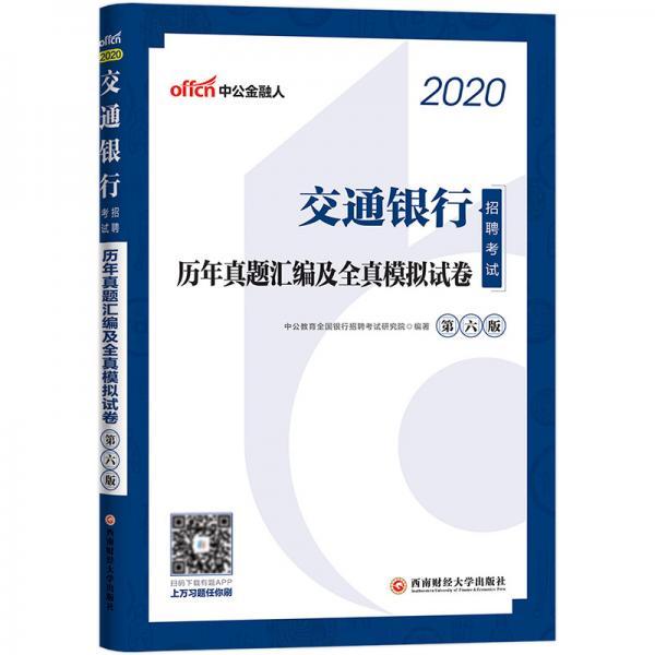 中公教育2020交通银行招聘考试教材:历年真题汇编及全真模拟试卷
