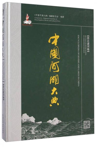 中国河湖大典(西北诸河卷)
