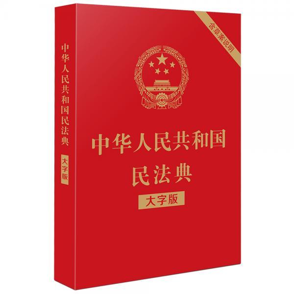中华人民共和国民法典(大字版32开大字条旨红皮烫金)批量咨询010-891116852020年6月新版