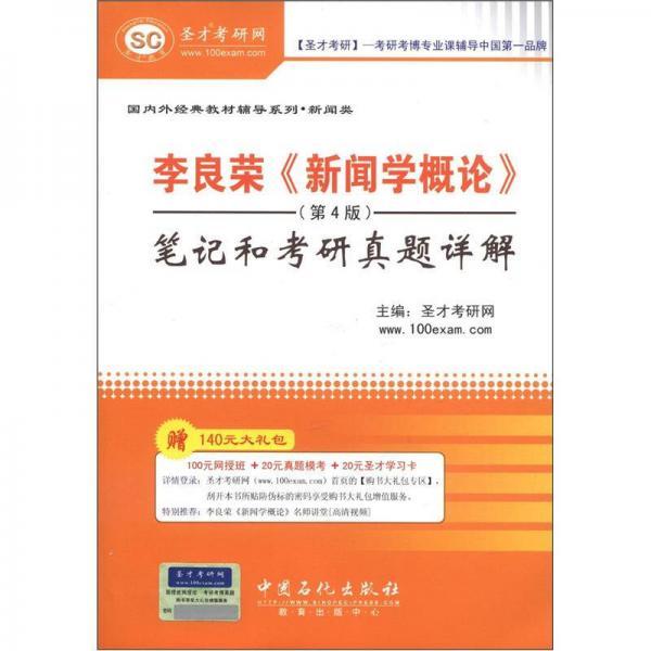 圣才教育·李良荣《新闻学概论》(第4版)笔记和考研真题详解