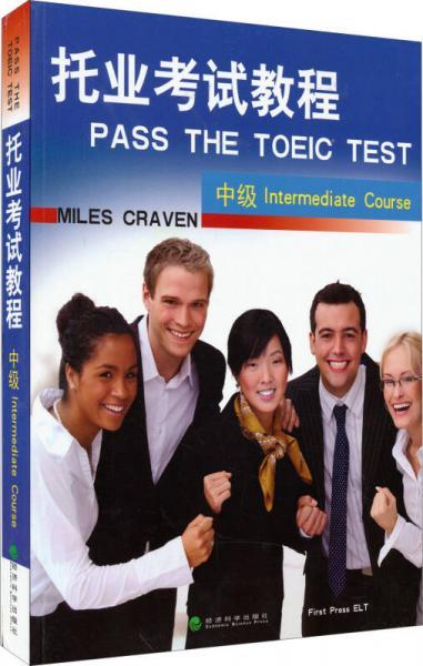 托业考试教程:中级(原版影印)