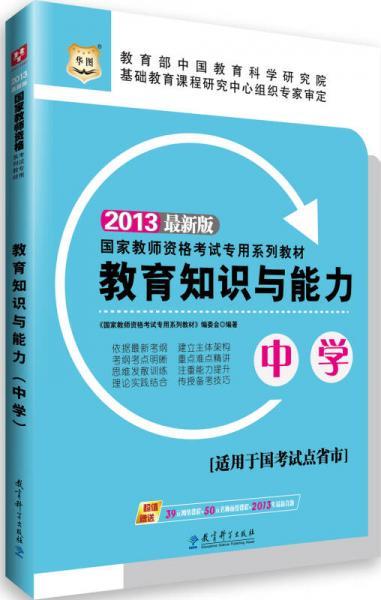 华图·2013国家教师资格考试专用系列教材:教育知识与能力(中学)