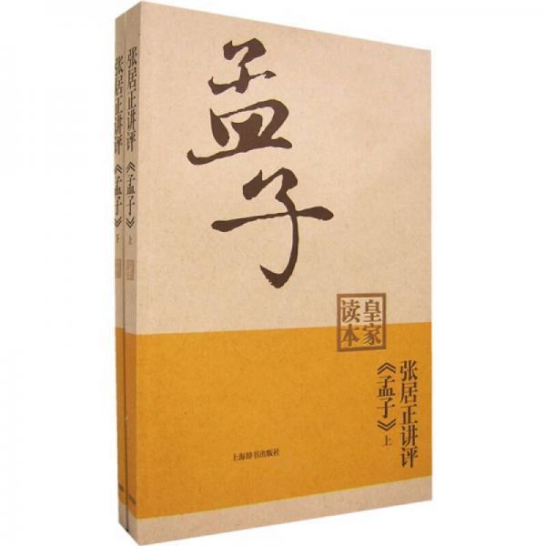 张居正讲评《孟子》皇家读本(上下)