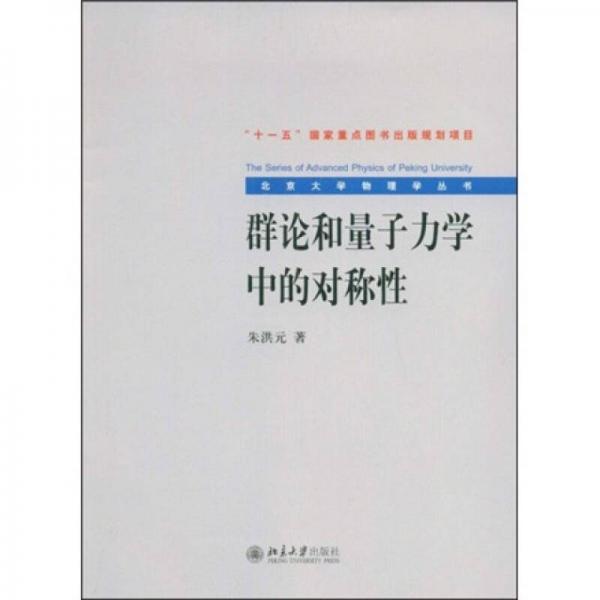 群论和量子力学中的对称性/北京大学物理学丛书