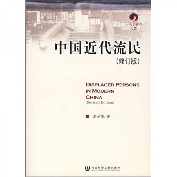 中国近代流民