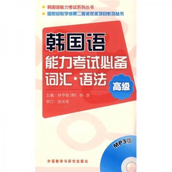 韩国语能力考试系列丛书·韩国语能力考试必备词汇·语法:高级