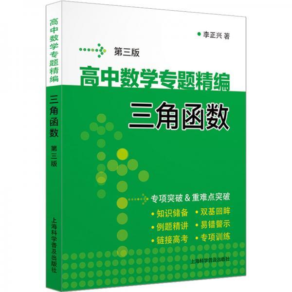 高中数学专题精编 三角函数(第三版)