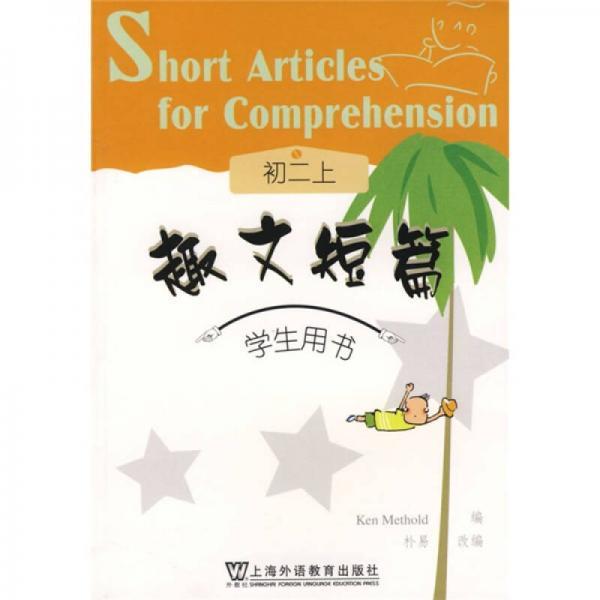 上外·朗文学生系列读物·趣文短篇:初2(上)(学生用书)