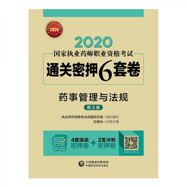2020国家执业药师考试通关密押6套卷药事管理与法规(第三版)