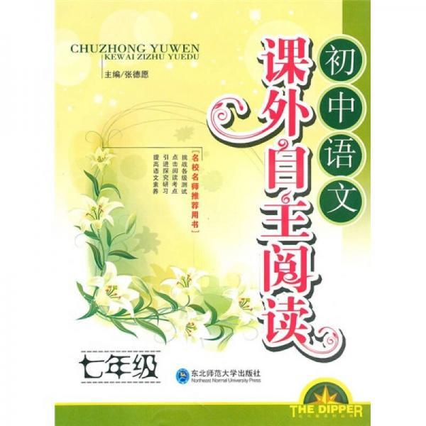课外自主阅读:7年级初中语文