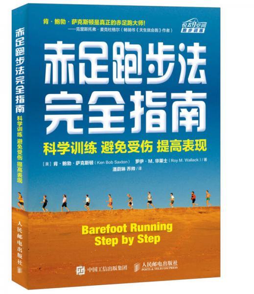 赤足跑步法完全指南:科学训练 避免受伤 提高表现