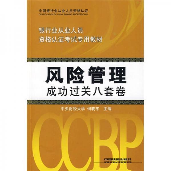 银行业从业人员资格认证考试专用教材:风险管理成功过关8套卷
