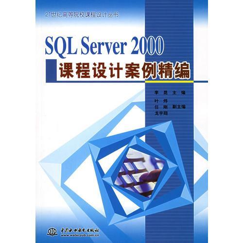 SQLServer 2000课程设计案例精编——21世纪高等院校课程设计丛书