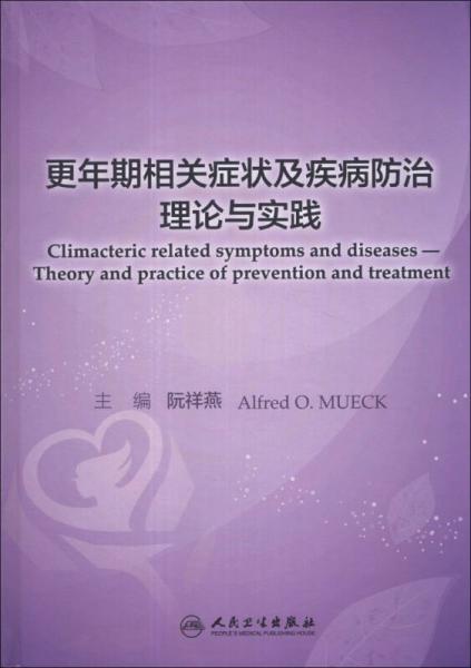 更年期相关症状及疾病防治理论与实践