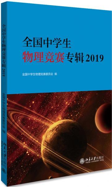 全国中学生物理竞赛专辑2019