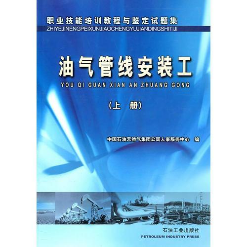 油气管线安装工(上册)