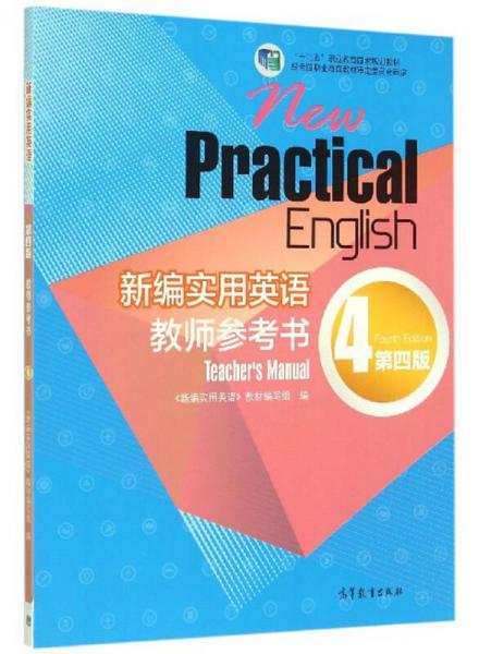 新编实用英语教师参考书(4 第四版)