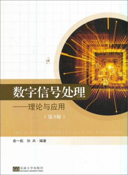 数字信号处理:理论与应用(第3版)