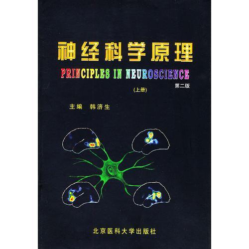 神经科学原理(上、下册)(第二版)
