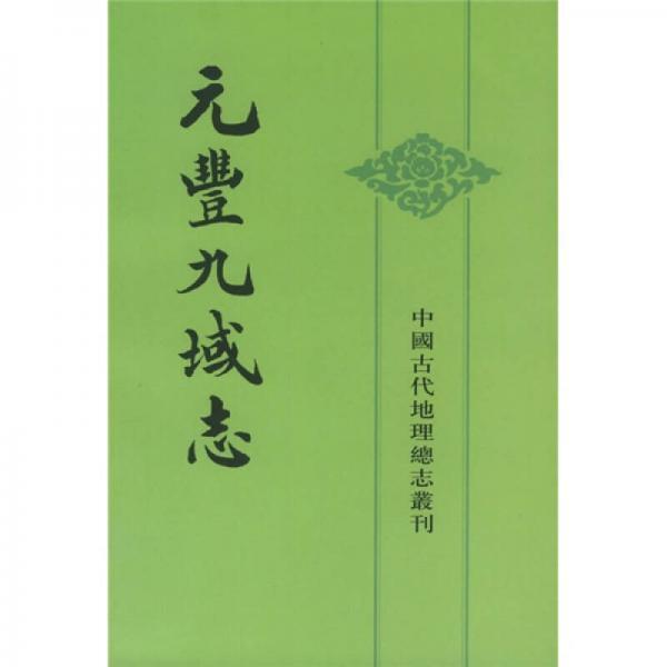 元丰九域志 (上下册)