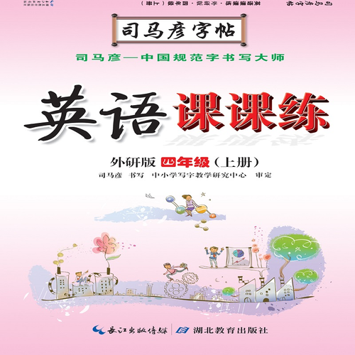 司马彦字帖·英语课课练 : 外研版. 四年级. 上册(19年适用)