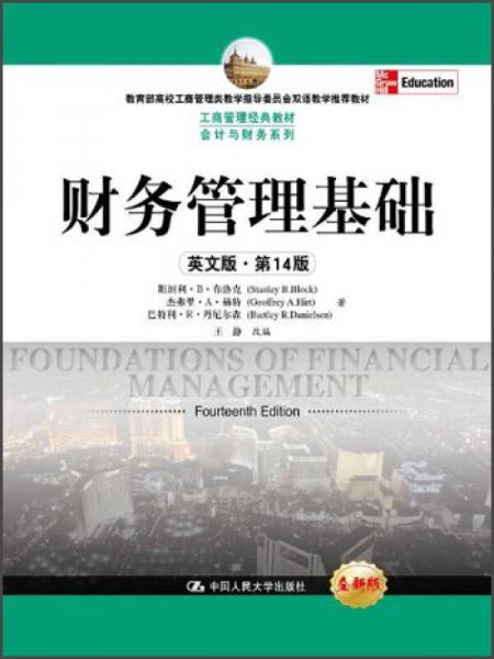 工商管理经典教材会计与财务系列:财务管理基础(英文版·第14版)