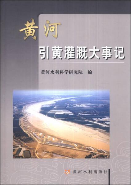 黄河引黄灌溉大事记