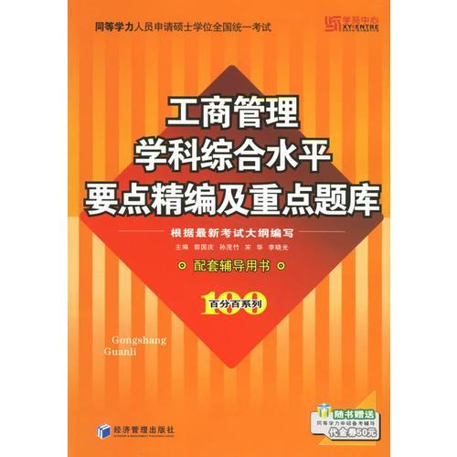 工商管理学科综合水平要点精编及重点题库