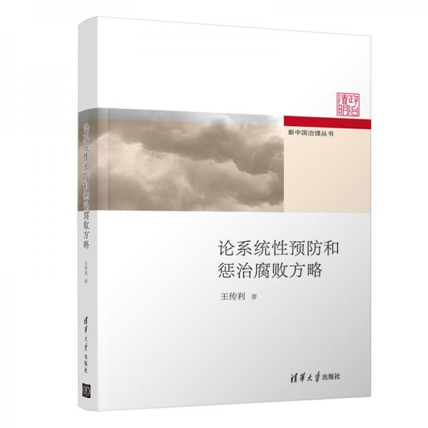 论系统性预防和惩治腐败方略(新中国治理丛书)